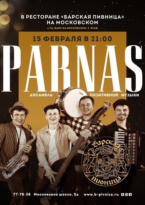 Ансамбль ПАРНАС 15 февраля 2020 Барская Пивница на Московском